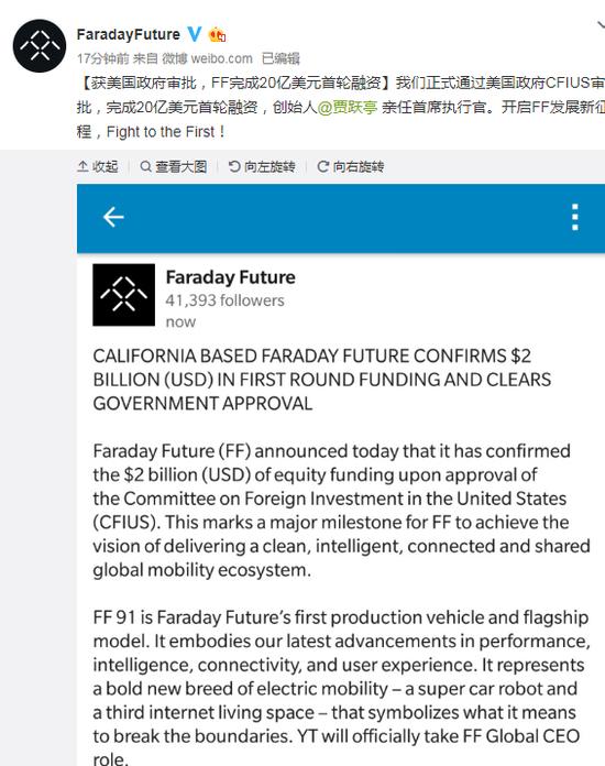 获美国政府审批 FF完成20亿美元首轮融资