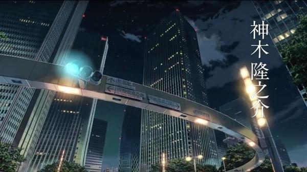 日本动画电影《你的名字。》对比现实场景的照片 - 11