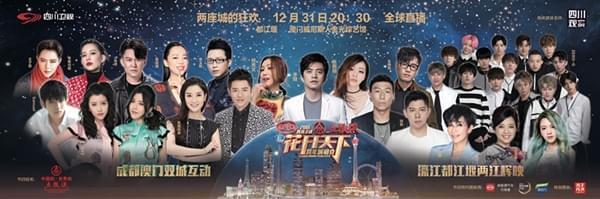 四川卫视跨年演唱会全明星阵容公布 众星云集