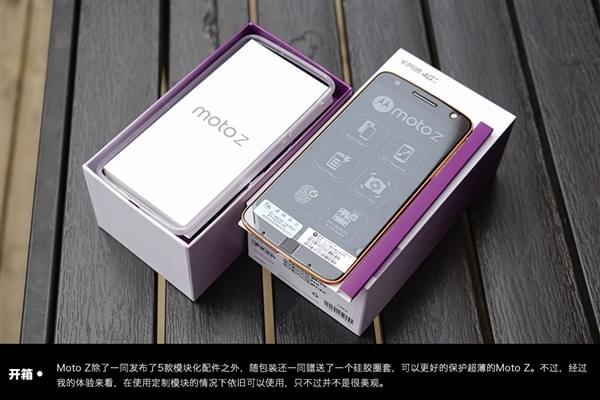 联想Moto Z国行开箱:3999元今日开卖的照片 - 4