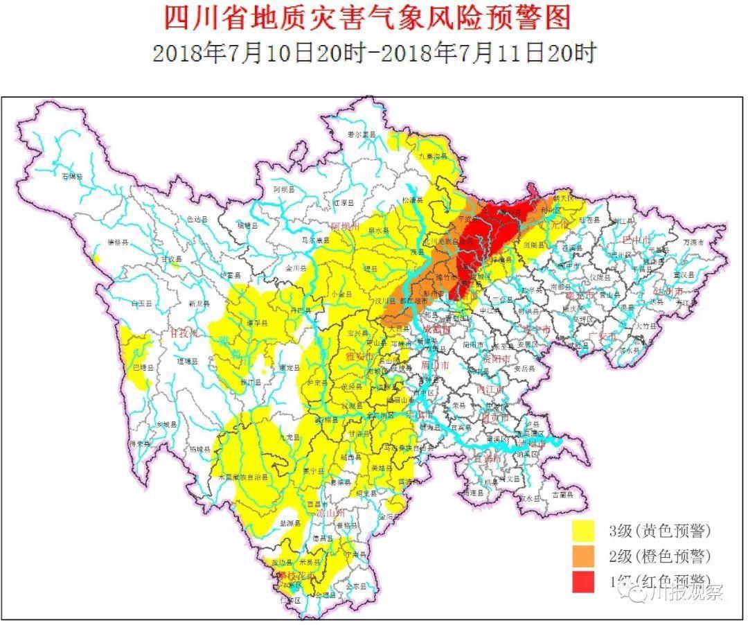 四川5年来首发地灾红色预警 这些地方请及时防范