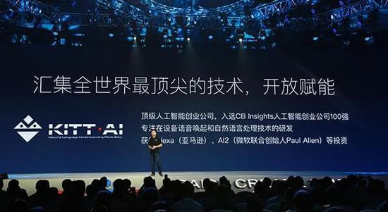 百度宣布全资收购AI语音交互技术公司KITT.AI