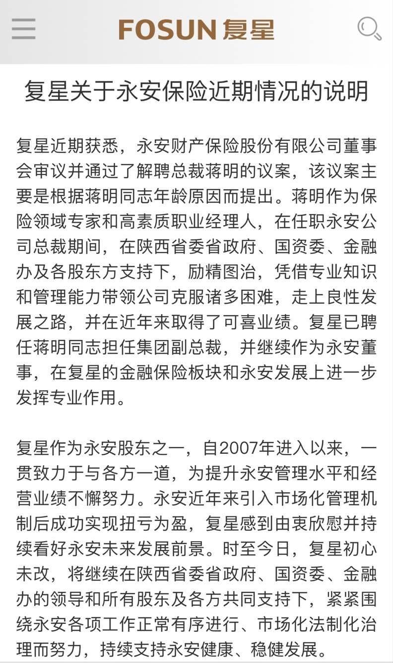 永安保险总裁蒋明遭解聘 复星称将任集团副总