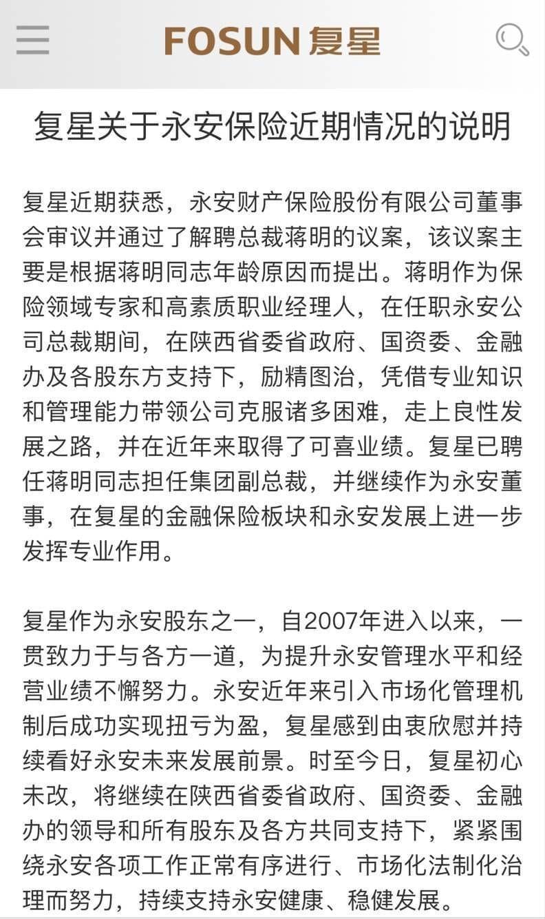 永安保险总裁蒋明因年龄遭解聘 将赴复星集团任副总裁