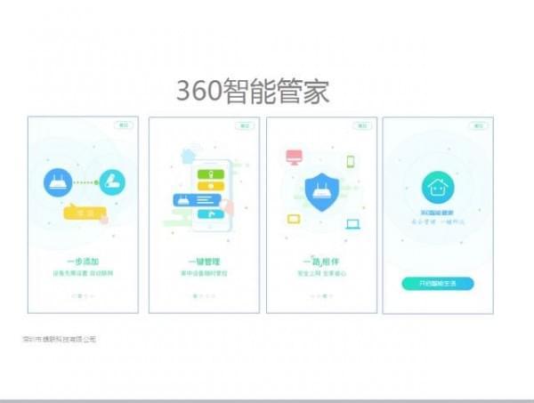 360智能管家APP发布:设备自动发现快速入网的照片 - 3