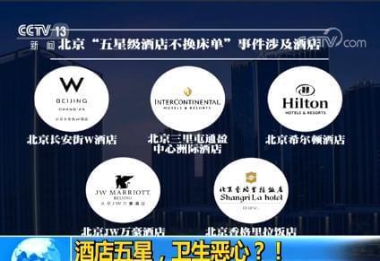 五星酒店频被曝卫生恶心 央视拷问酒店方为何默许?