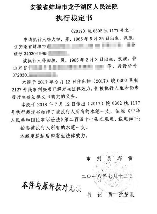 """安徽一法院法拍""""1元水性笔"""":系临聘书记员 已辞职"""