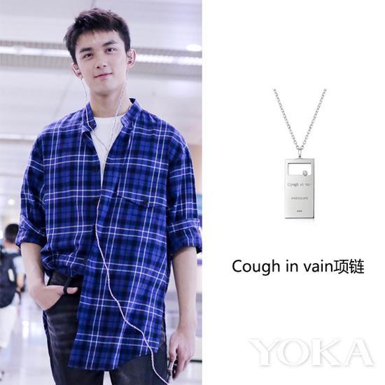 吴磊佩戴cough in vain项链(艺人图片来源于吴磊粉丝微博)
