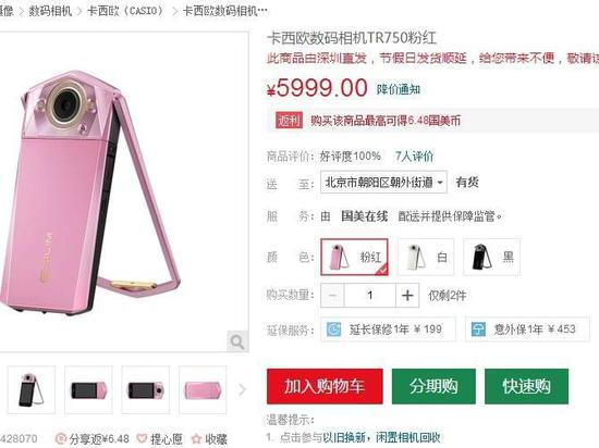 卡西欧数码相机粉色,国美在线仅售5999元