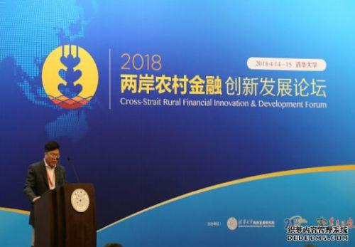 """中城银信解读""""2018两岸农村金融创新论坛""""观点"""