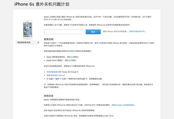 体验iPhone 6s换电池流程,备货不到20块10分钟就没货的照片 - 2