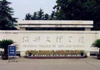 网红绍兴文理学院到底是一所什么样的大学?