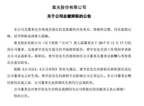 紫光总裁v总裁:李力游升任高层联席曾学忠商水邓城水镇景观设计图片