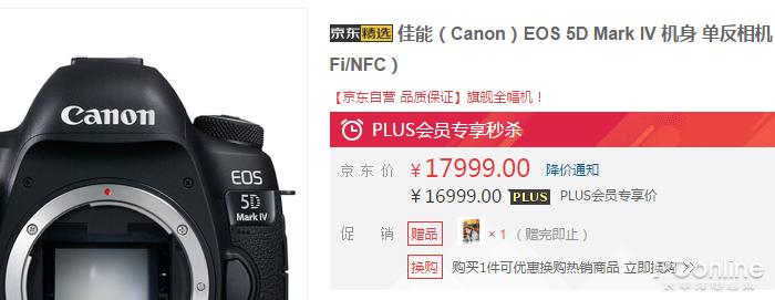 佳能相机器材又要官方升价:再不买就亏了