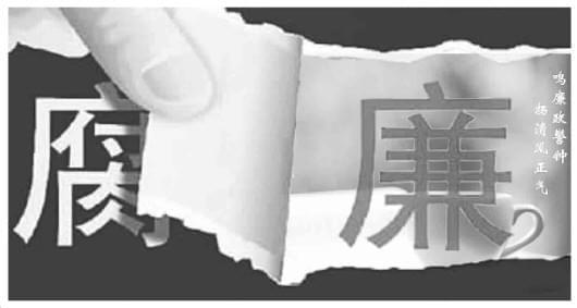 """盘点5年政法机关惩腐:获无期徒刑""""大老虎""""达19人"""