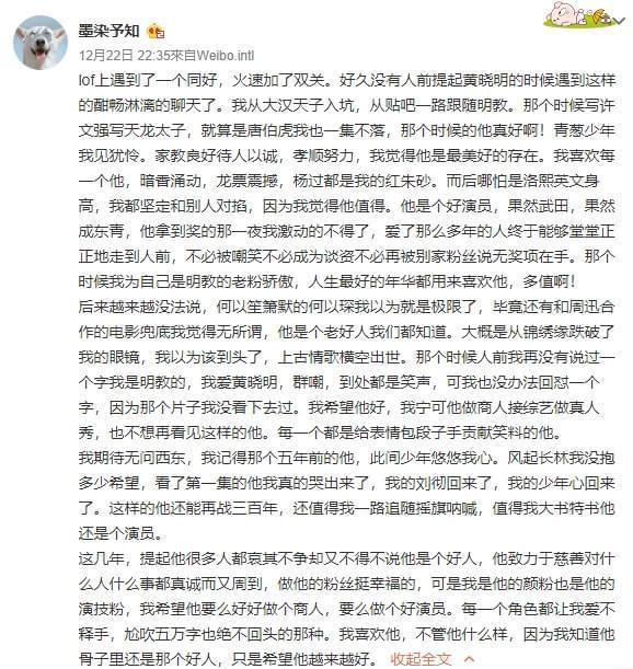 老粉赞黄晓明演技回归 网友:《琅琊榜2》演技还可以