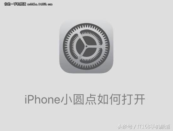 用这一招可以轻松提升苹果Home键寿命