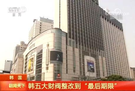 """被限令改革公司架构 韩五大财阀整改到""""最后期限"""""""