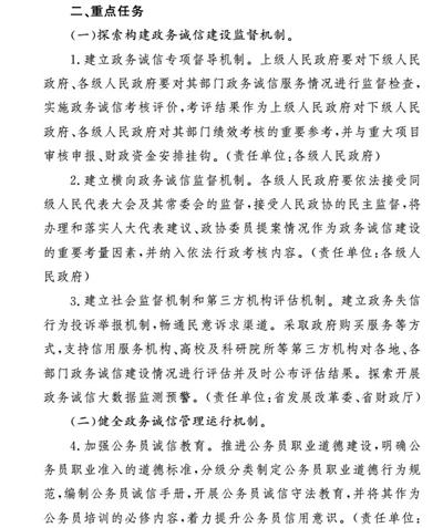 山西新政:公务员政务失信将被限制评优