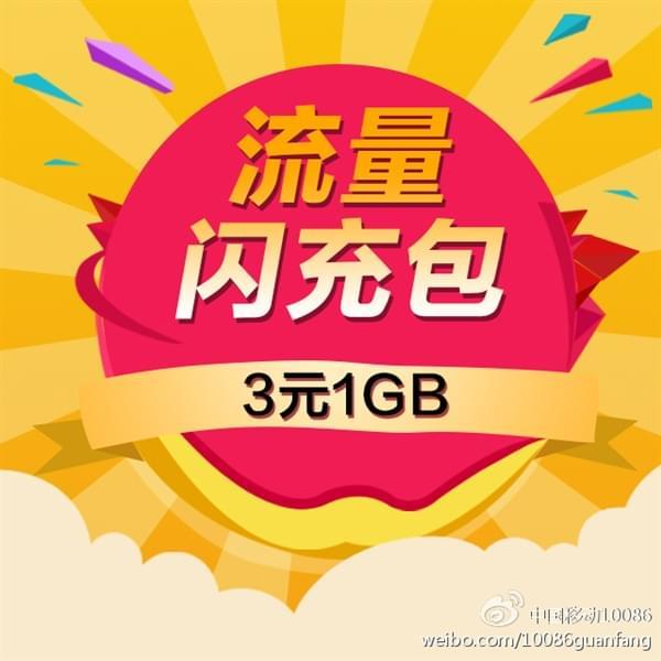 中移动推春节流量包:3元/1GB 1月27日-2月2日前有效的照片 - 3