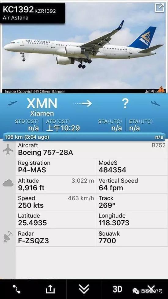 """一名从业多年的民航机长告诉探员,故障代码""""7700""""是飞机向地面发出的一种特殊代码,用于告知""""飞机正处于危险状态""""。"""