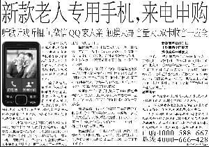 市杰音数码电子福中福D21老人专用手机图片
