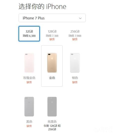 iPhone 7官方第二轮预约开启:亮黑色完全没货的照片 - 3