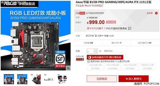 华硕150iprogaming/wifi/aura主板仅999元