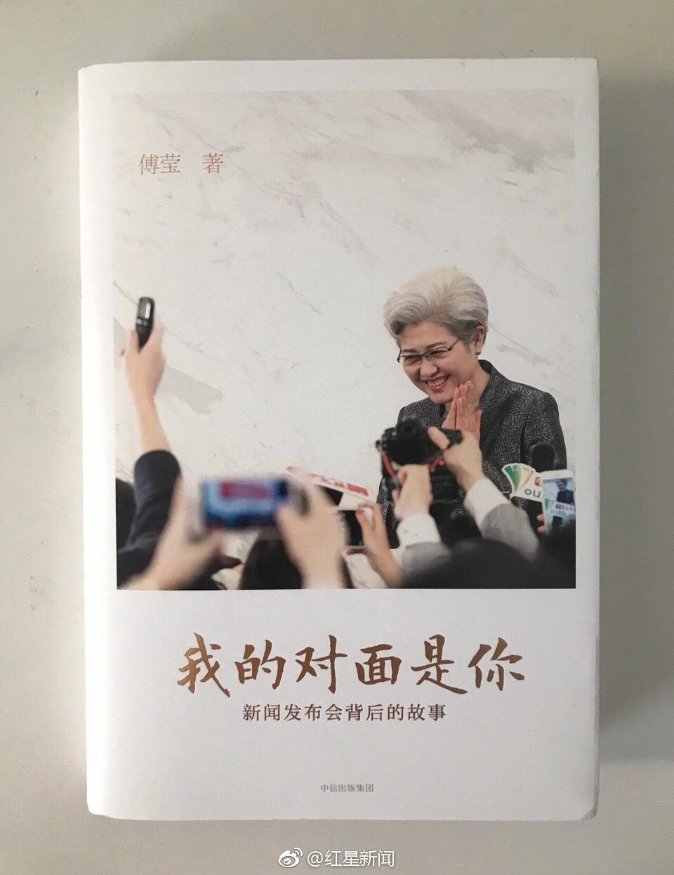 """傅莹揭秘人大发言人如何炼成:提前""""押题"""" 对树演练"""