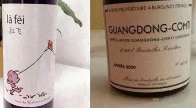 这些年我们被葡萄酒标所误导过的信息