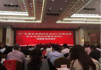 中大新华董事长刘荣海出席广东省社会组织总会三届三次大会暨表彰大会