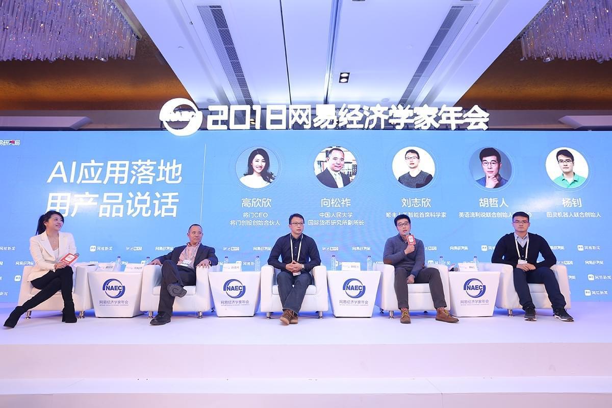 AI圆桌:未来金融业超过70%的工作者会被取代