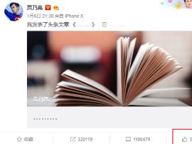 贾乃亮长文获近400万点赞 收获打赏款疑似超200万