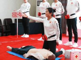 长春市红十字会举行第三届应急救护技能大赛