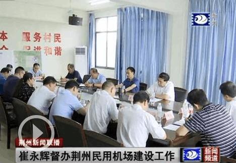 崔永辉督办荆州民用机场建设工作