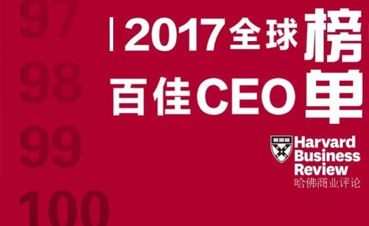 2017全球百佳CEO榜单出炉 中国企业家4人上