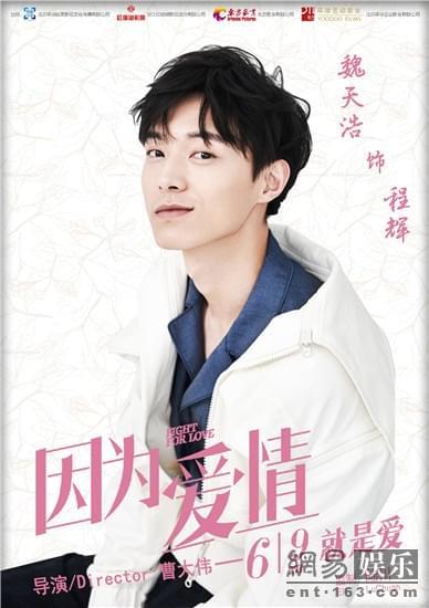 电影《因为爱情》定档6.9 魏天浩为爱情添点悬疑