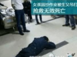 14岁男孩竟被父母绑在水泥柱上36小时 不治身亡