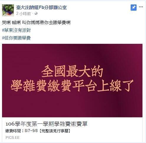 台湾大学的出纳大哥好像是老司机