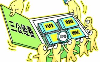 """山西省事业单位经费今年要""""零增长"""" 鼓励创收"""
