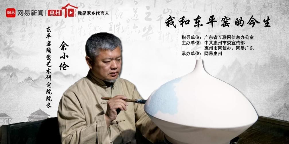 惠州人故事:我和东平窑的今生