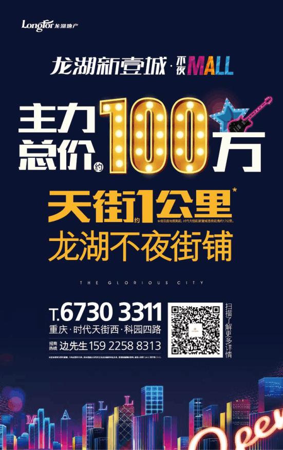 """龙湖新壹城人气不夜商铺  实力阐释好铺""""养三代""""!"""