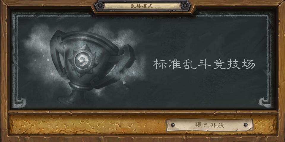 朝12胜进军!《炉石传说》首次开启标准乱斗竞技场