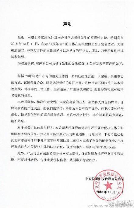 杨洋名誉权案一审胜诉 被告道歉并赔偿5万元