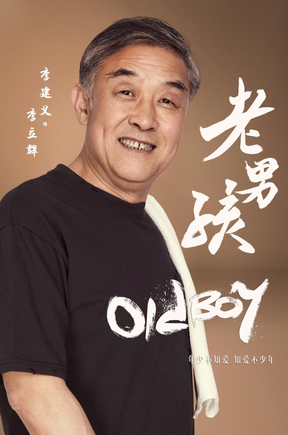 """《老男孩》全明星阵容首发 星光熠熠照亮""""航路"""""""