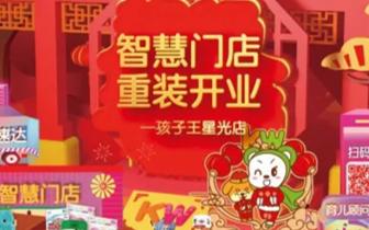 孩子王重庆首家智慧门店正式亮相