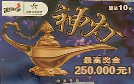 """安阳彩民""""神灯""""淘金  喜中25万元大奖"""