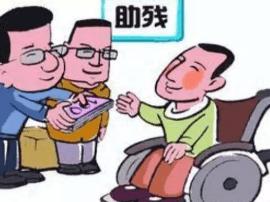 山西彩票公益金资助残疾大学生项目申报开始