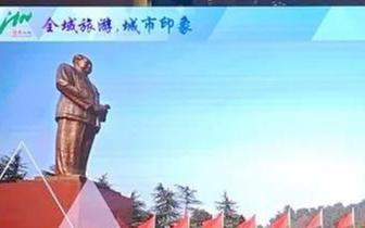 """""""美丽中国.全域旅游年""""湘潭全域旅游成功亮相港澳"""