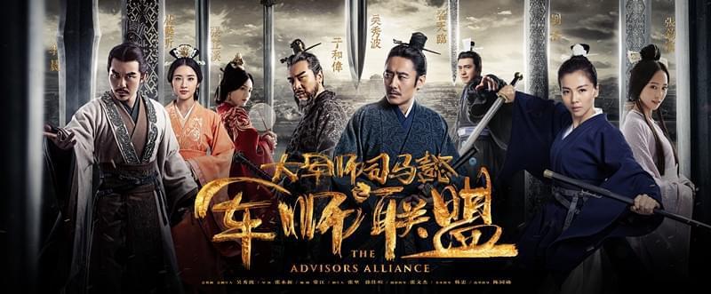 后三国历史剧来袭 《军师联盟》定档暑期6.22